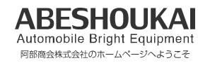 abe shoukai   阿部商会株式会社(自動車業界向けノベルティ、販促物、フロアマット、販売促進ツールの企画・製造・販売)