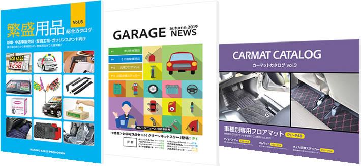 繁盛用品カタログ/ガレージニュース/カーマットカタログ