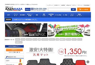 自動車業界の販促用品・フロアマット/KAZAKAZA