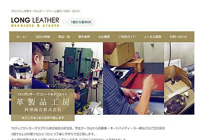 オリジナル本革キーホルダー・チャーム製作/LONG LEATHER